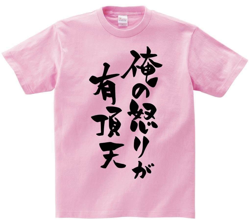 俺の怒りが有頂天 半袖Tシャツ
