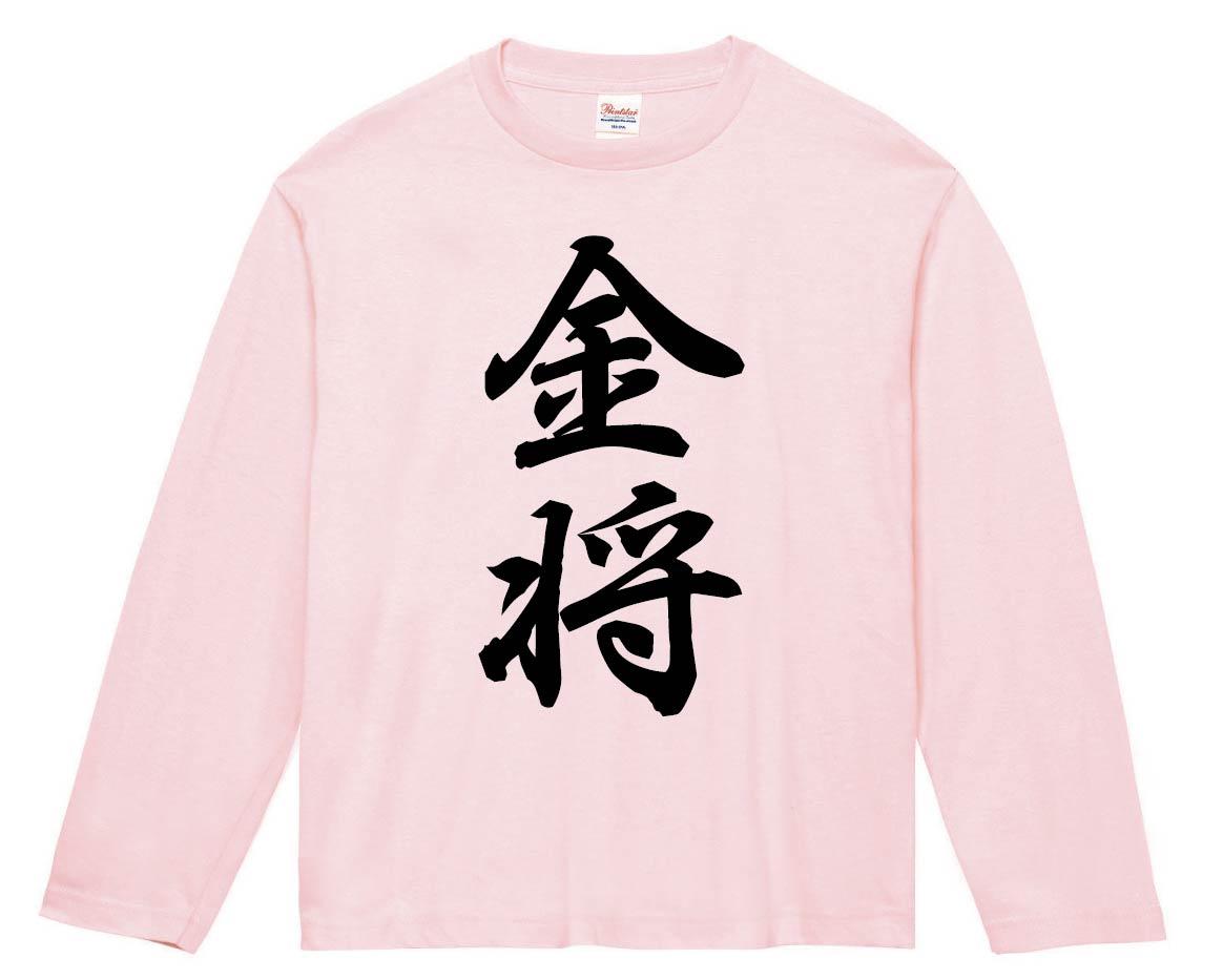 金将 将棋 長袖Tシャツ