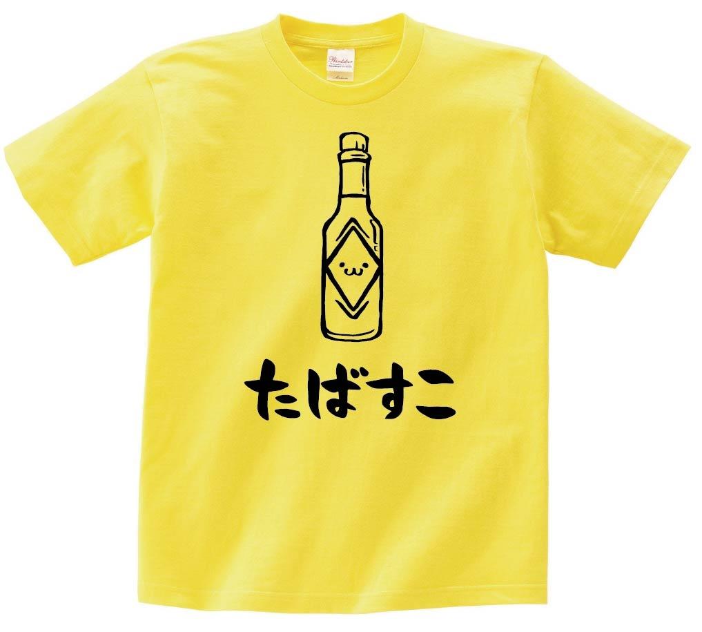 たばすこ タバスコ 調味料 食べ物 筆絵 イラスト 半袖Tシャツ