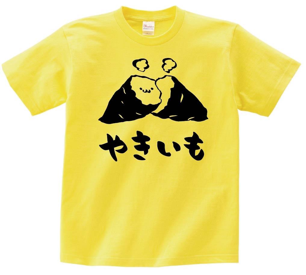 やきいも 焼き芋 スイーツ 食べ物 筆絵 イラスト 半袖Tシャツ