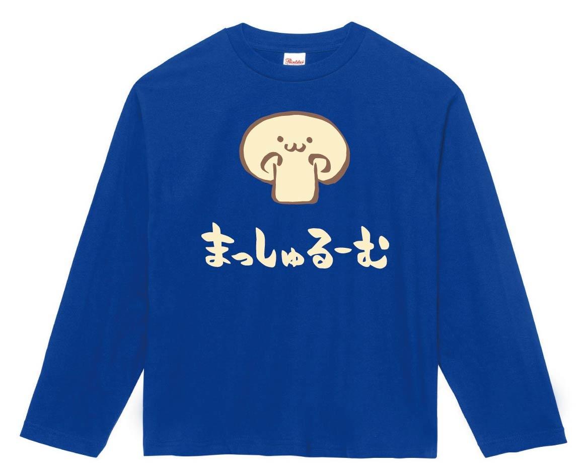 まっしゅるーむ マッシュルーム 野菜 果物 筆絵 イラスト カラー 長袖Tシャツ