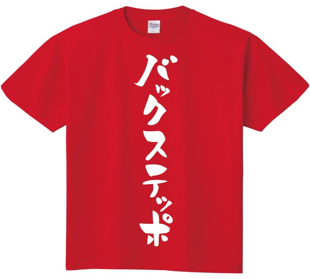 バックステッポ 半袖Tシャツ