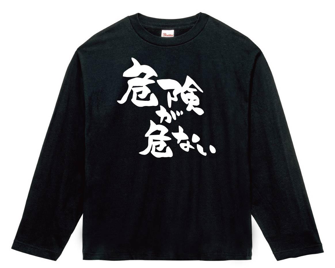 危険が危ない 長袖Tシャツ