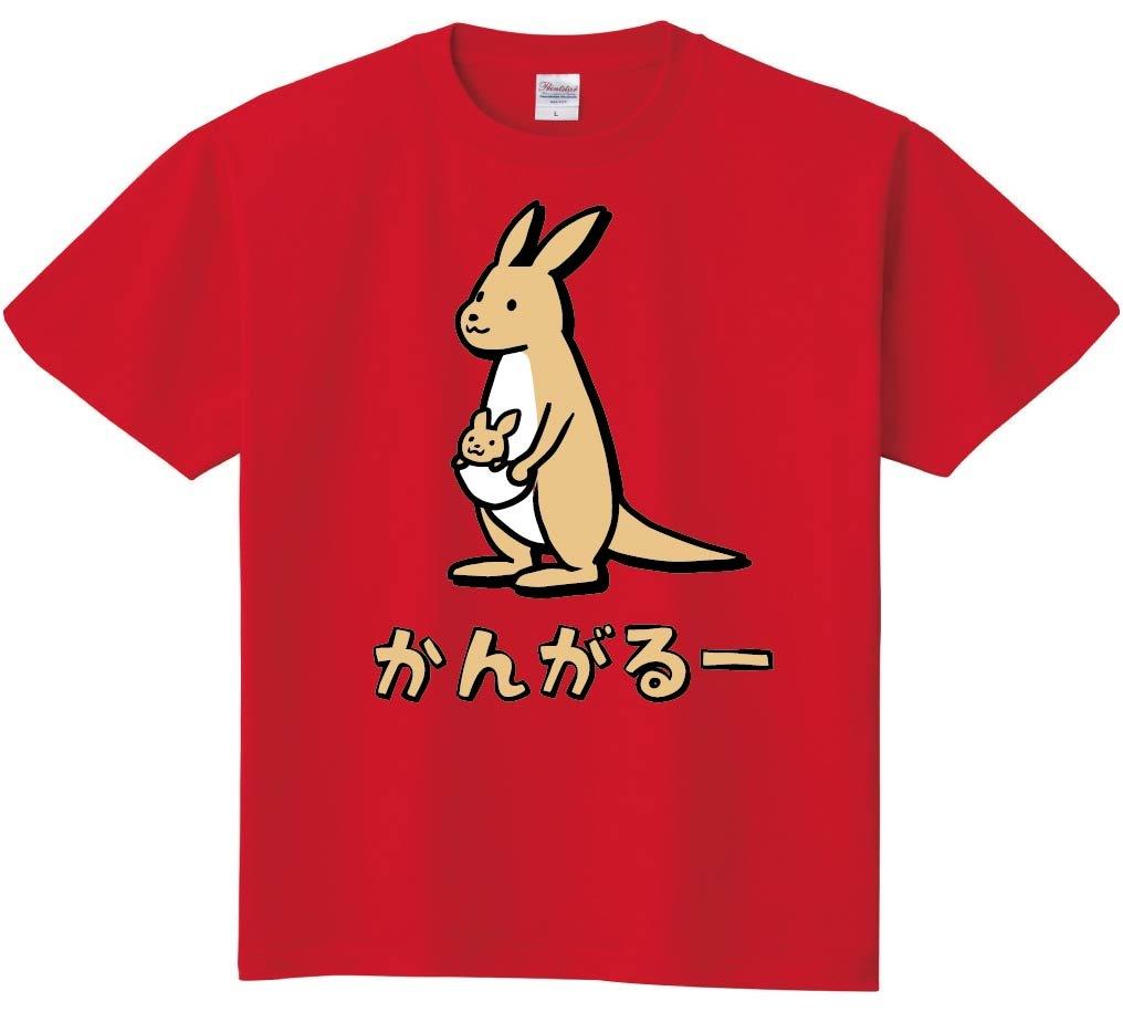 かんがるー カンガルー 動物 イラスト カラー 半袖Tシャツ