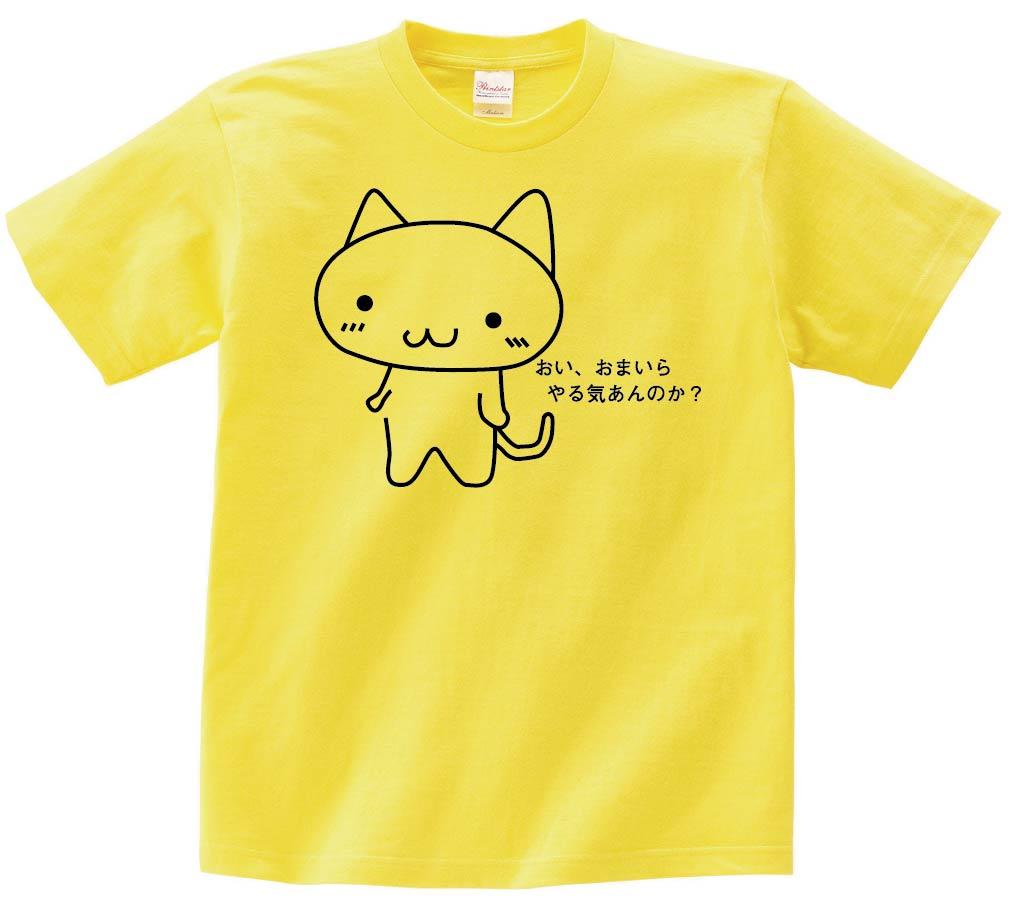 おい、おまいらやる気あんのか? 半袖Tシャツ
