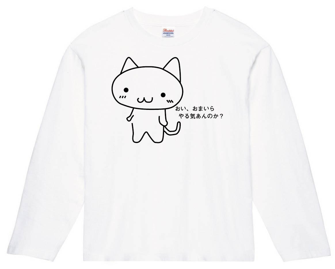 おい、おまいらやる気あんのか? 長袖Tシャツ