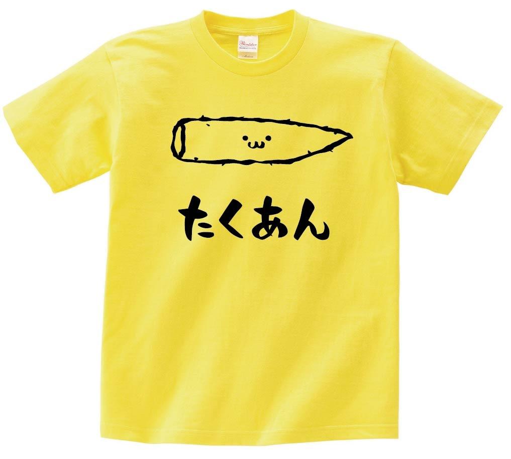 たくあん 沢庵 漬物 食べ物 筆絵 イラスト 半袖Tシャツ