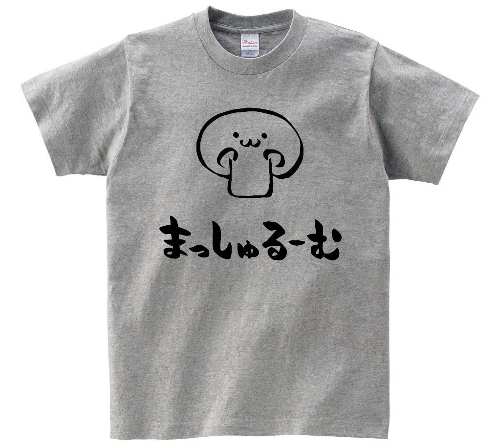 まっしゅるーむ マッシュルーム 野菜 果物 筆絵 イラスト 半袖Tシャツ