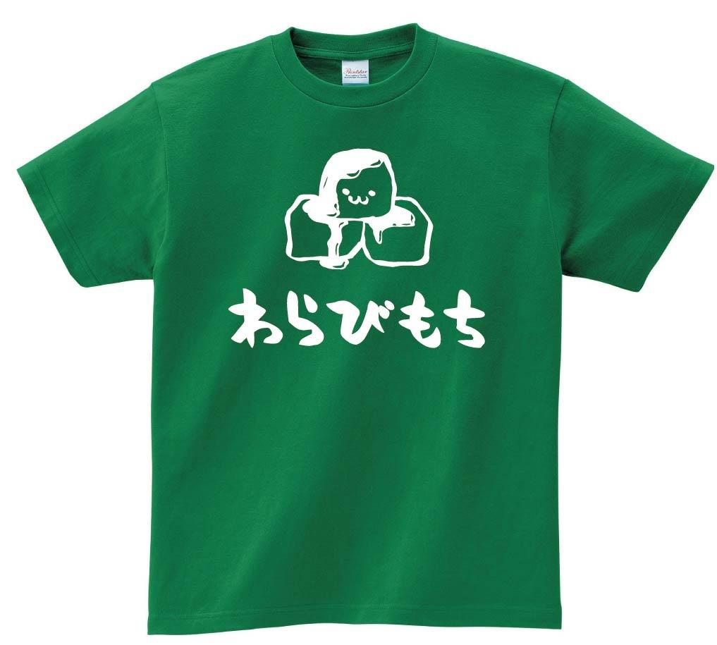 わらびもち わらび餅 スイーツ 食べ物 筆絵 イラスト 半袖Tシャツ