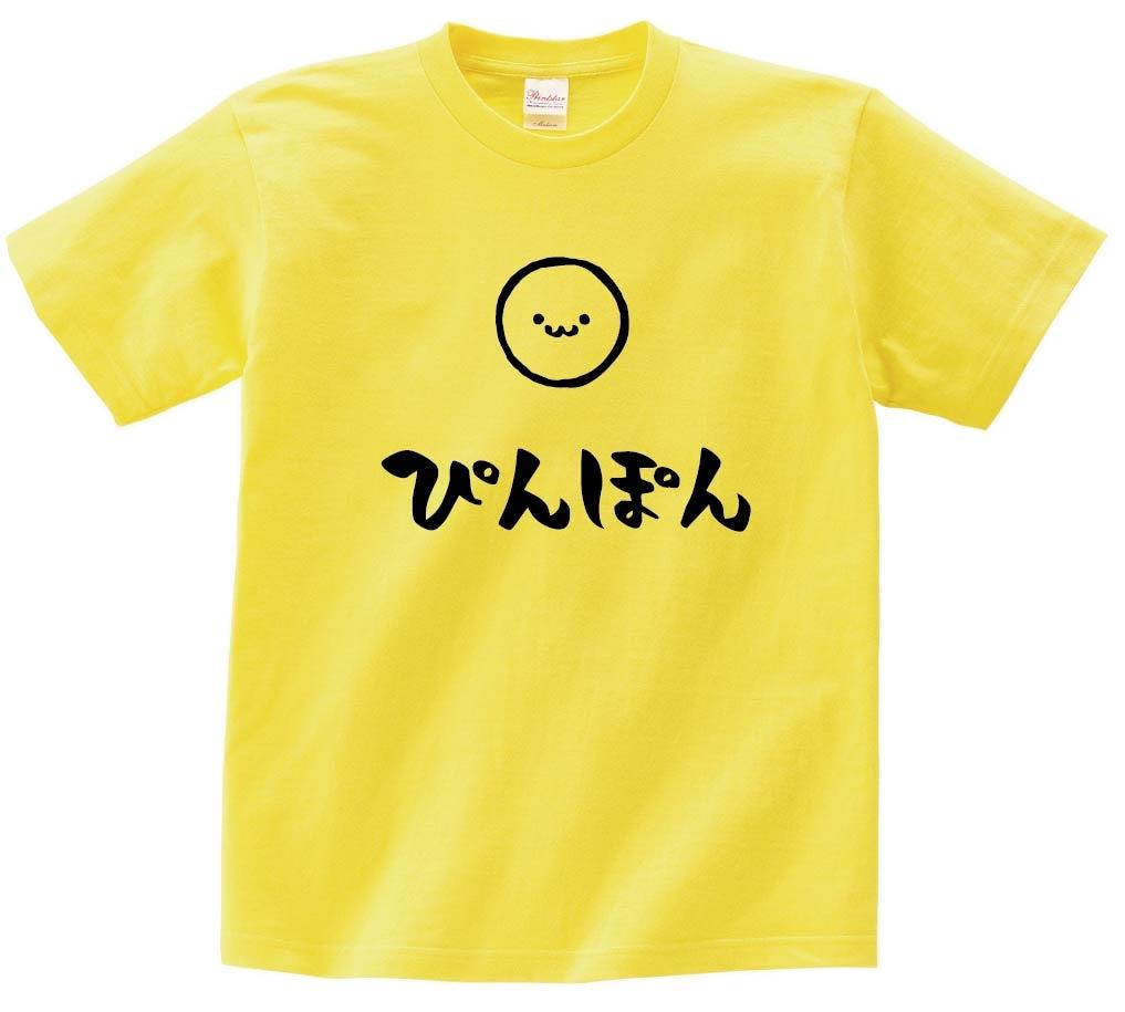 ぴんぽん ピンポン 球 卓球 ボール 球技 スポーツ 筆絵 イラスト 半袖Tシャツ