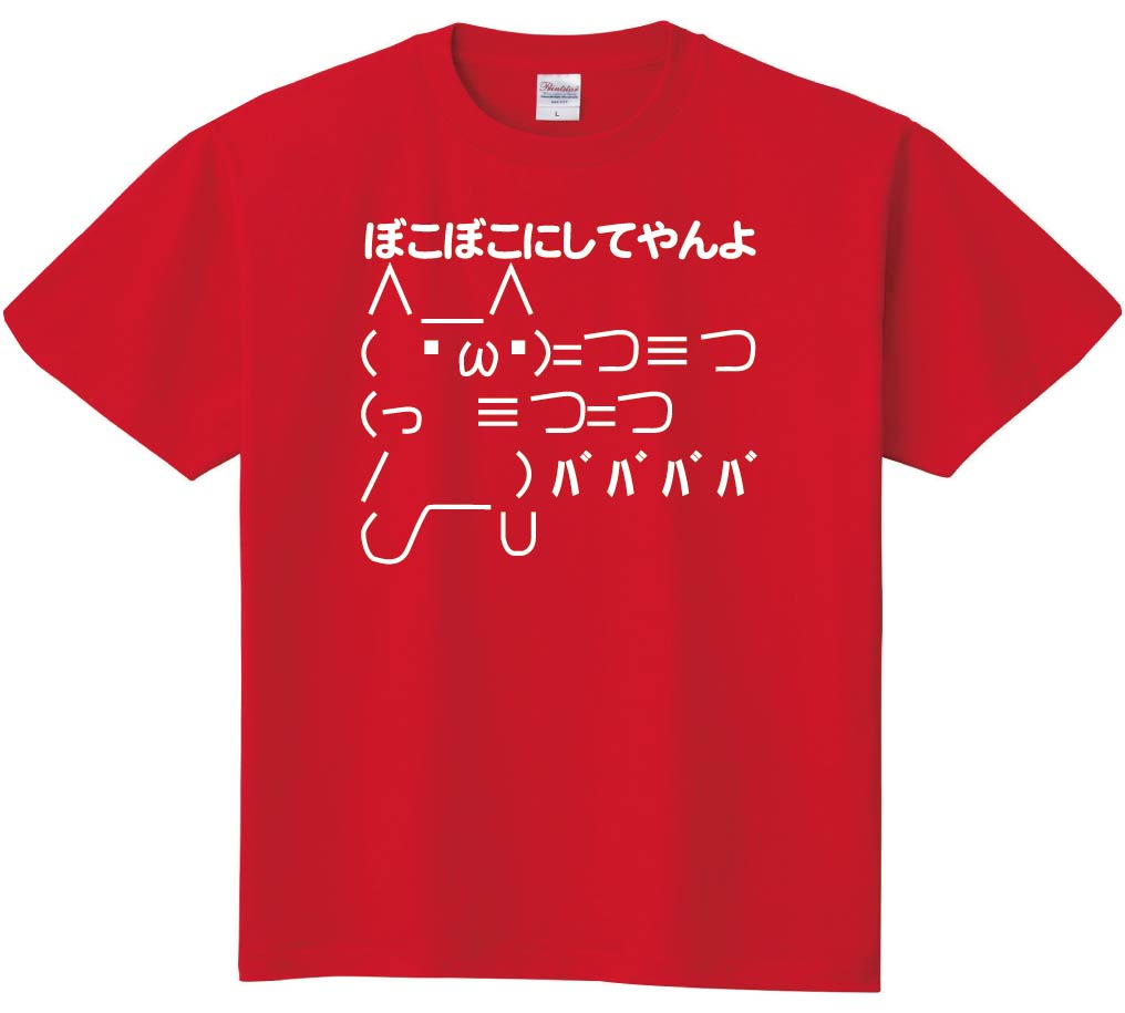 ショボーン ボコボコにしてやんよ 半袖Tシャツ