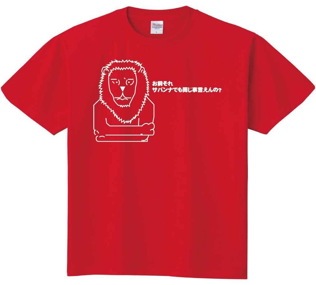 お前それサバンナでも同じ事言えんの? 半袖Tシャツ