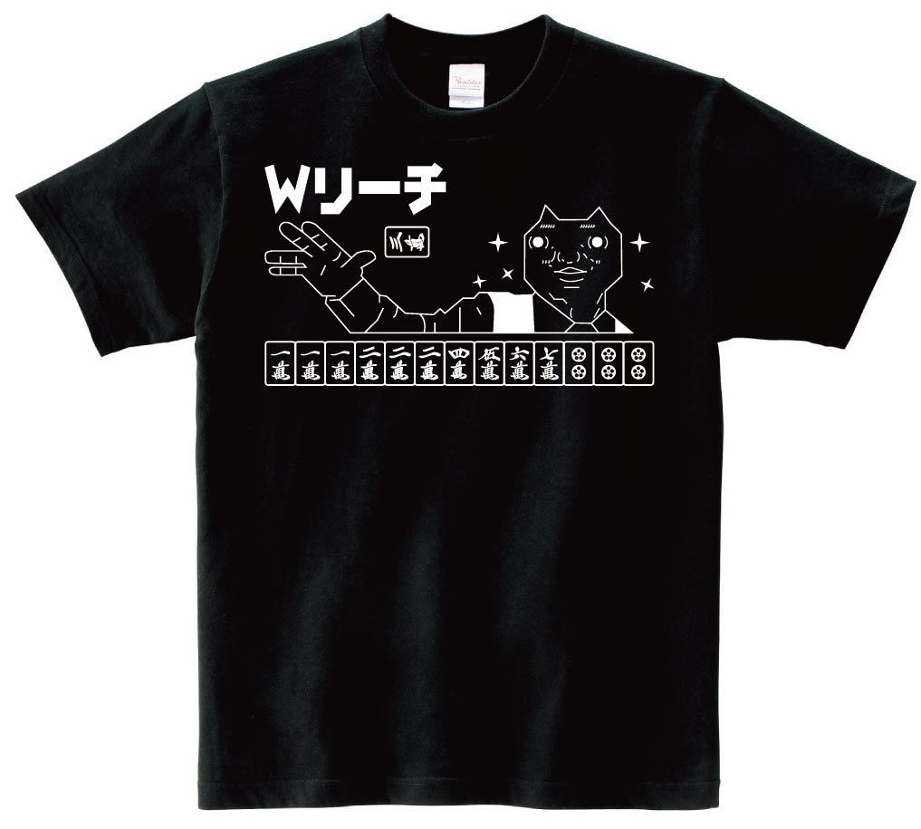 ダディクール 麻雀 Wリーチ 半袖Tシャツ