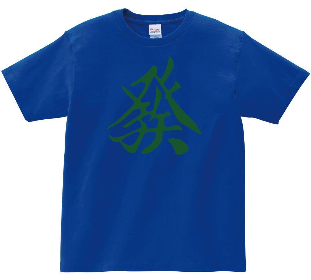 發 麻雀 半袖Tシャツ