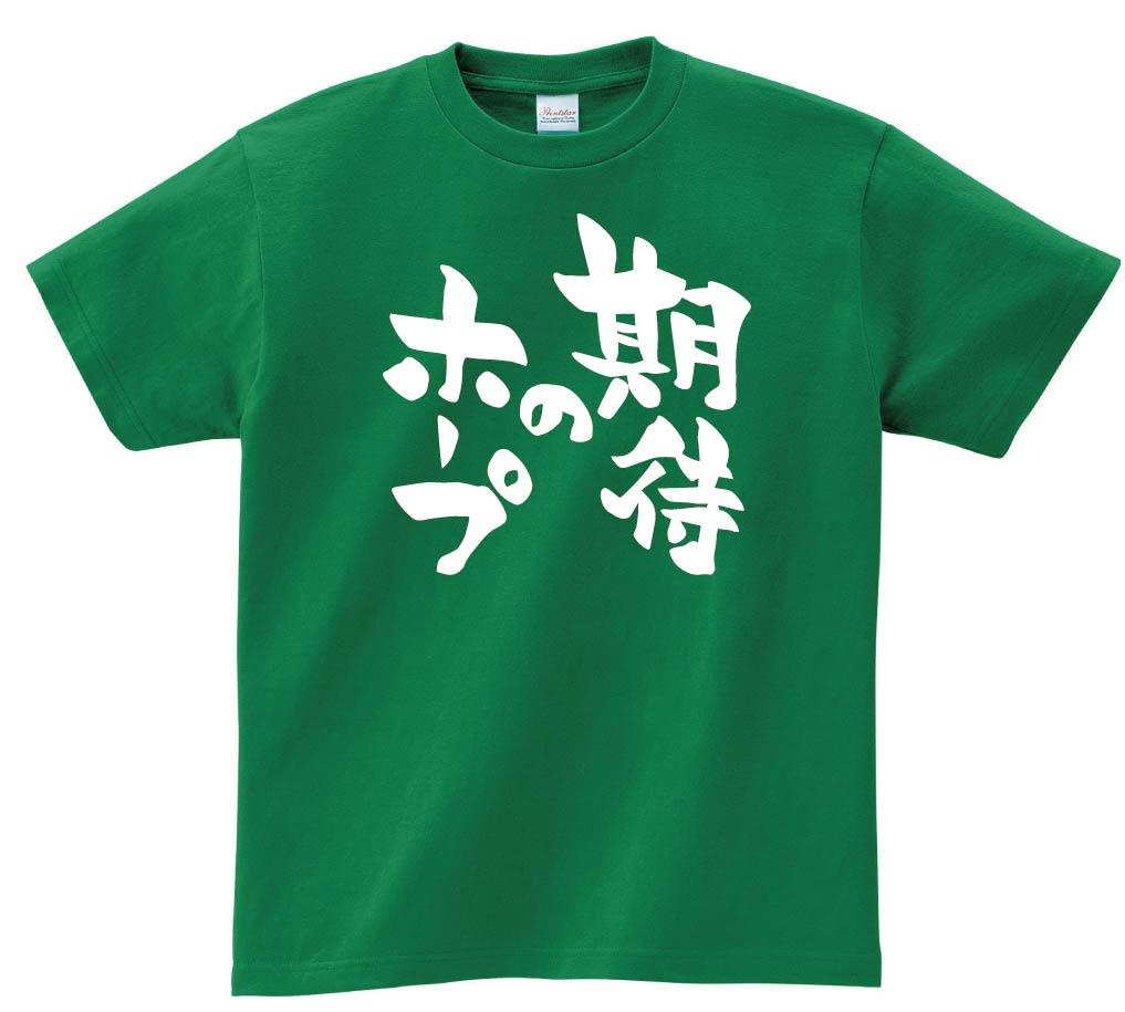 期待のホープ 半袖Tシャツ