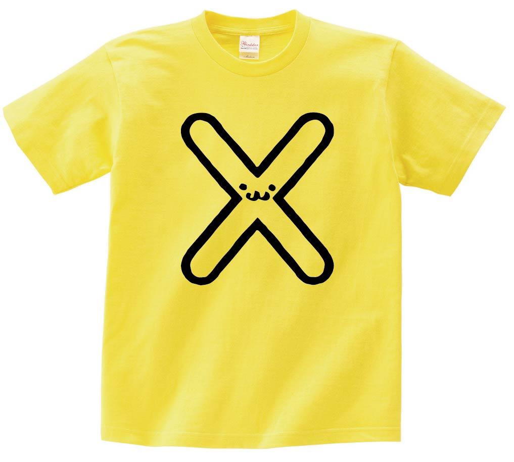 X エックス アルファベット 記号 文字 筆絵 イラスト 半袖Tシャツ