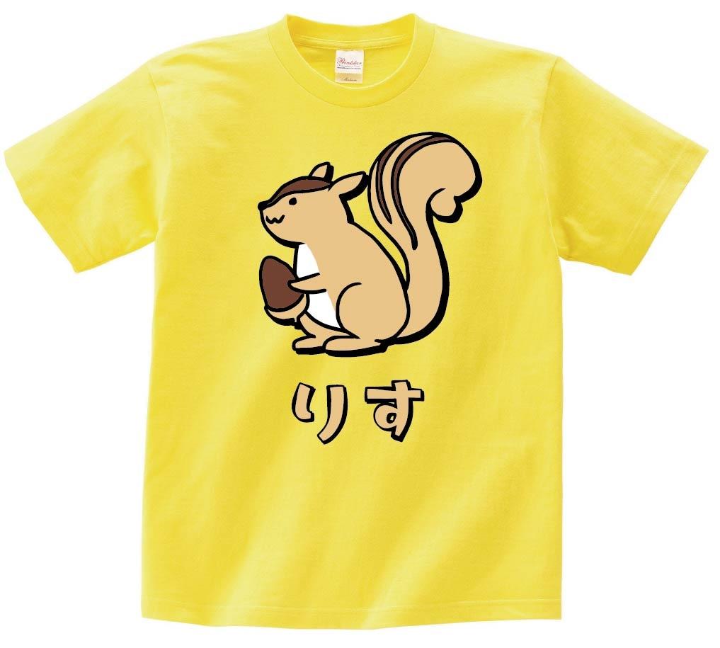 りす リス 栗鼠 動物 イラスト カラー 半袖Tシャツ
