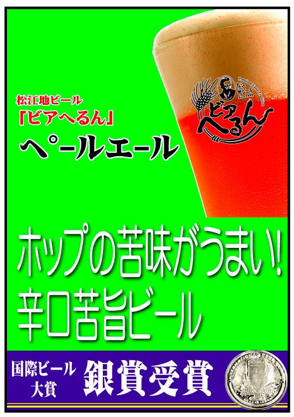 銀賞受賞 地ビール <br>松江地ビール「ビアへるん」 <br>ペールエール 350ml缶 <br>エールビール ご当地ビール クラフトビール 国産 お祝い