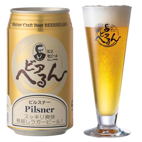 金賞受賞 地ビール ★ すっきり軽快 松江ビアへるん ピルスナー 350ml缶 ご当地ビール クラフトビール 国産 お祝い お取り寄せ 松江 へるん