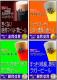 【 2021/6/17 (木) お届け開始 】 どぶろく超辛口ビール & 夕陽色 の 夏限定ビール ! 入り 【 家飲み 応援 飲み比べ セット ver42 】 24セット 限定 【 送料無料 】(東北・北海道・沖縄は追加送料あり) ビスケットビール 夏ビール & 金賞 地ビール 300ml瓶 6種 6本