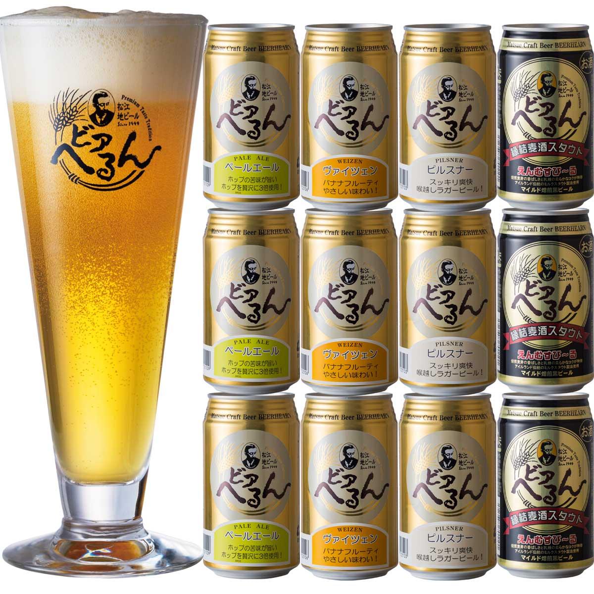 【 送料無料 】(東北・北海道・沖縄は追加送料あり)<br>松江ビアへるん 金賞 12缶 詰め合わせ 飲み比べセット 地ビール お歳暮 ギフト ご当地ビール 国産 黒ビール クラフトビール