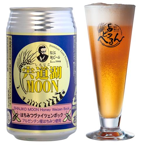 数量限定 地ビール ★ ドライ&フルーティ! アルゼンチンはちみつ 100kg使用! 松江ビアへるん しんじ湖MOON 350ml缶 ビール お祝い 地ビール ご当地ビール 父の日 母の日