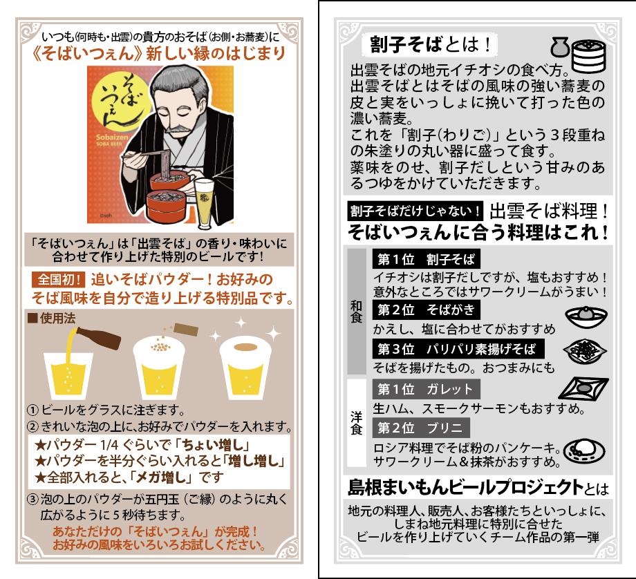【10月2日 新発売 】 数量限定 地ビール ★ 出雲蕎麦 ( そば ) のための 特別 な ビール 全国初 ! 新体験 ! そばパウダー で 追い蕎麦 ( そば ) を! 松江ビアへるん そばいつぇん 350ml缶 450通り の 島根食材 と ビール の中で最高の組み合わせを実現 ビール お歳暮 お祝