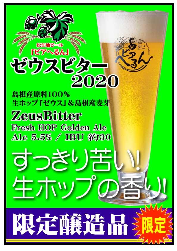 【11月13日 新発売 】 数量限定 地ビール ★ しまねで栽培した 生ホップ 『 ゼウス 』 使用 フレッシュホップ ビール 松江ビアへるん ゼウスビター 300ml瓶 通常は栽培できない 地域とされる しまね でホップを育てて 10年 ご当地 ローカル クラフトビール 地ビール
