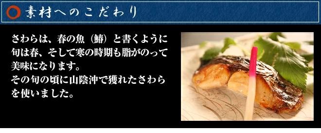 松江 の 老舗料亭 魚一 の 本さわら味噌漬け80g × 1切れ ビールといっしょに ! ちょっと贅沢 ! 料亭の味 蓬莱吉日庵 島根フード ご当地おつまみ 国産 クラフトビール