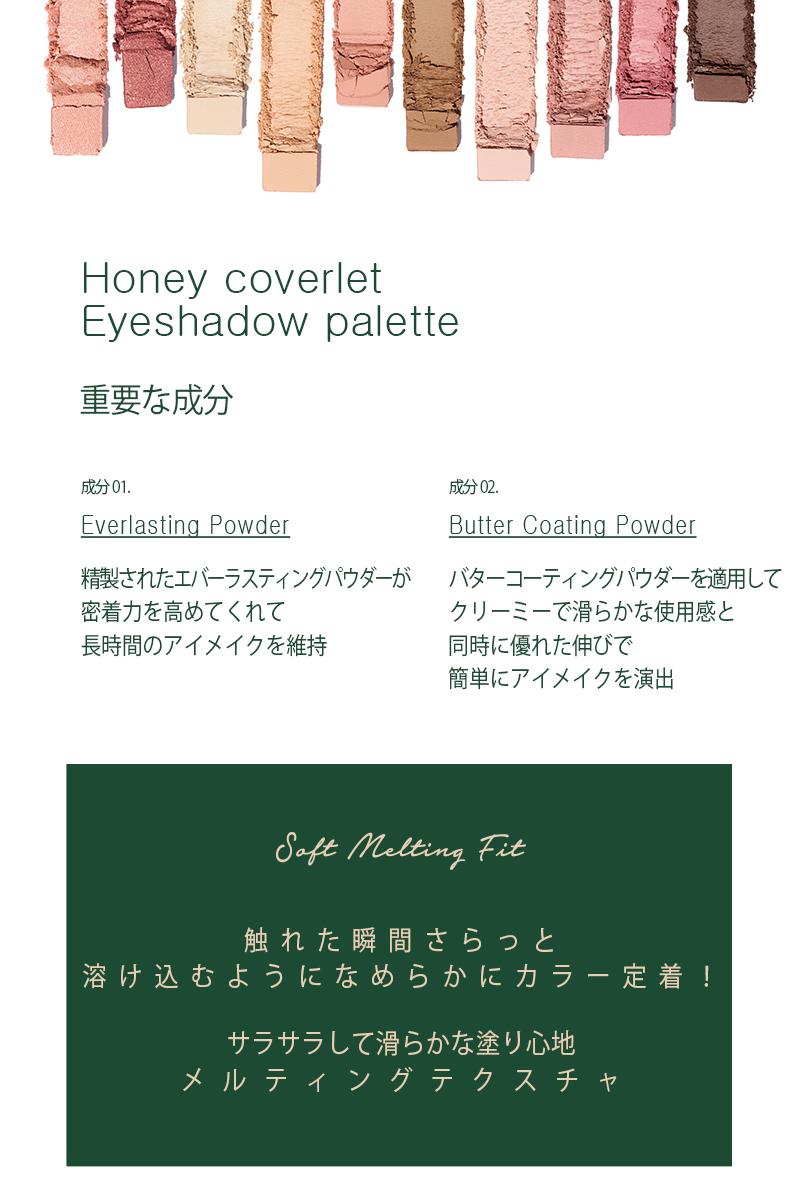 【会員さま25%】moonshot ハニーカバーレット アイシャドウパレット