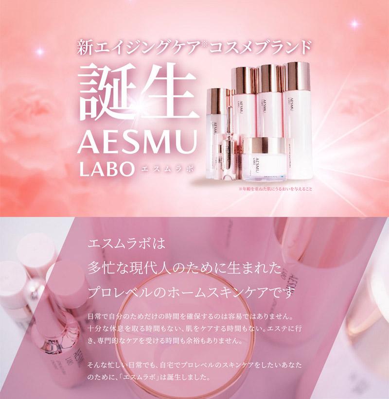 AESMU LABO(エスラボ)  エスムラボ リフティング MU クリーム