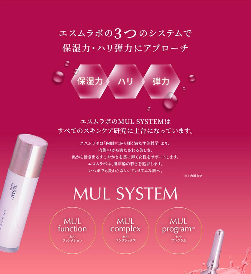 AESMU LABO(エスラボ)   リフティング MU 乳液 No.1 【しっとりタイプ】