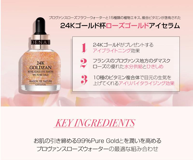 【会員さま30%オフ】 24K ローズゴールドアイセラム (目元美容液) スキンネイチャー