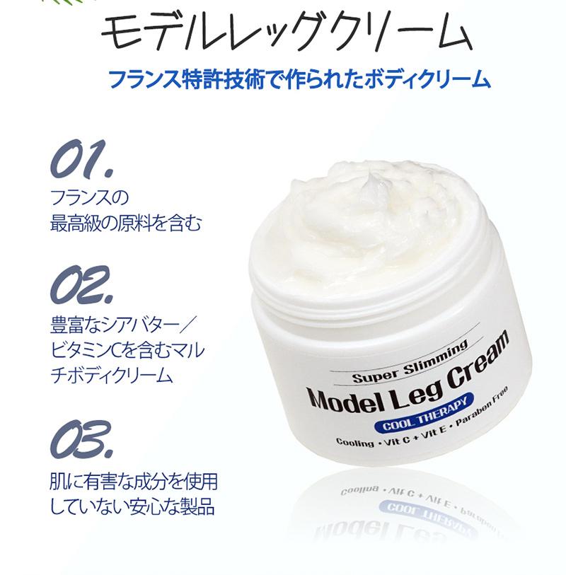 【会員さま15%オフ】モデルレッグクリーム フットクリーム