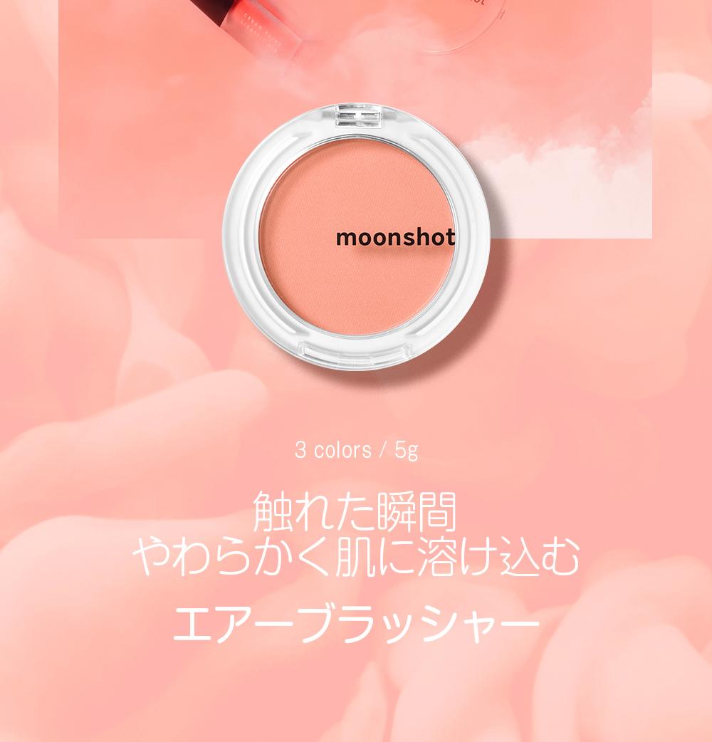 【会員さま20%オフ】moonshot  エアー ブラシャー(パウダーチーク) 全3色