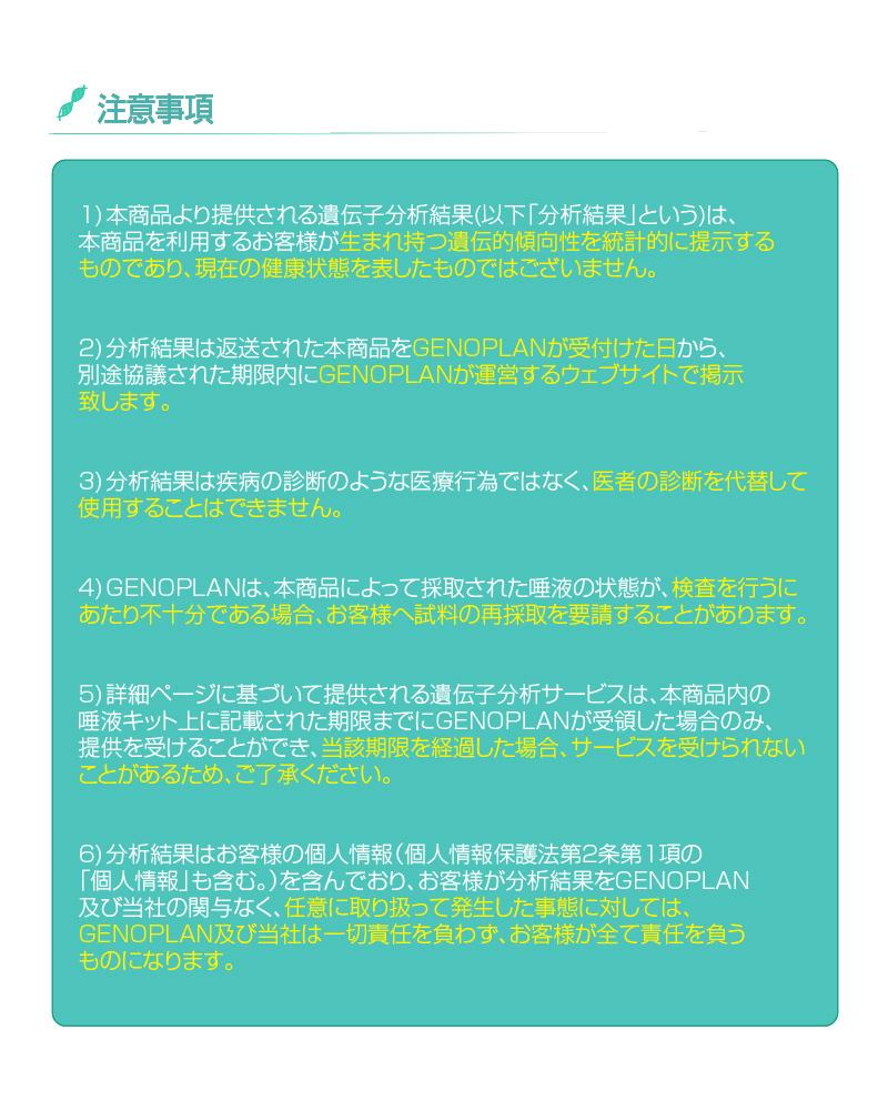 【会員さま20%オフ】GENOPLAN ジェノプラン 遺伝子検査キット