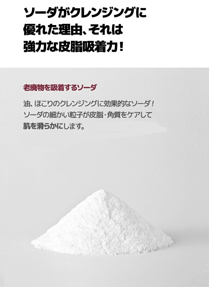 魔女工場 ソーダ洗顔料 (洗顔フォーム)