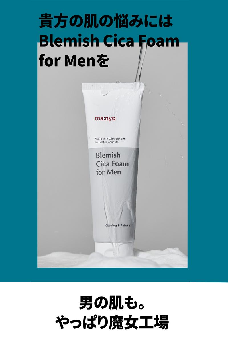 魔女工場 シカフォーム for Men (メンズ洗顔フォーム)