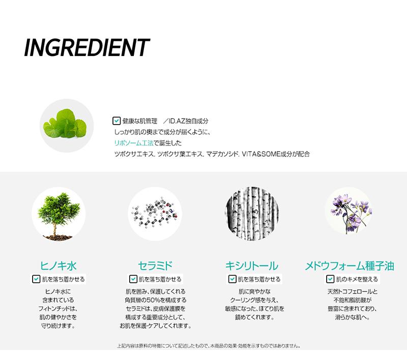 【会員さま10%オフ】ID.AZ ダーマスティックマイクロシカクリーム(保護,エイジングクリーム)