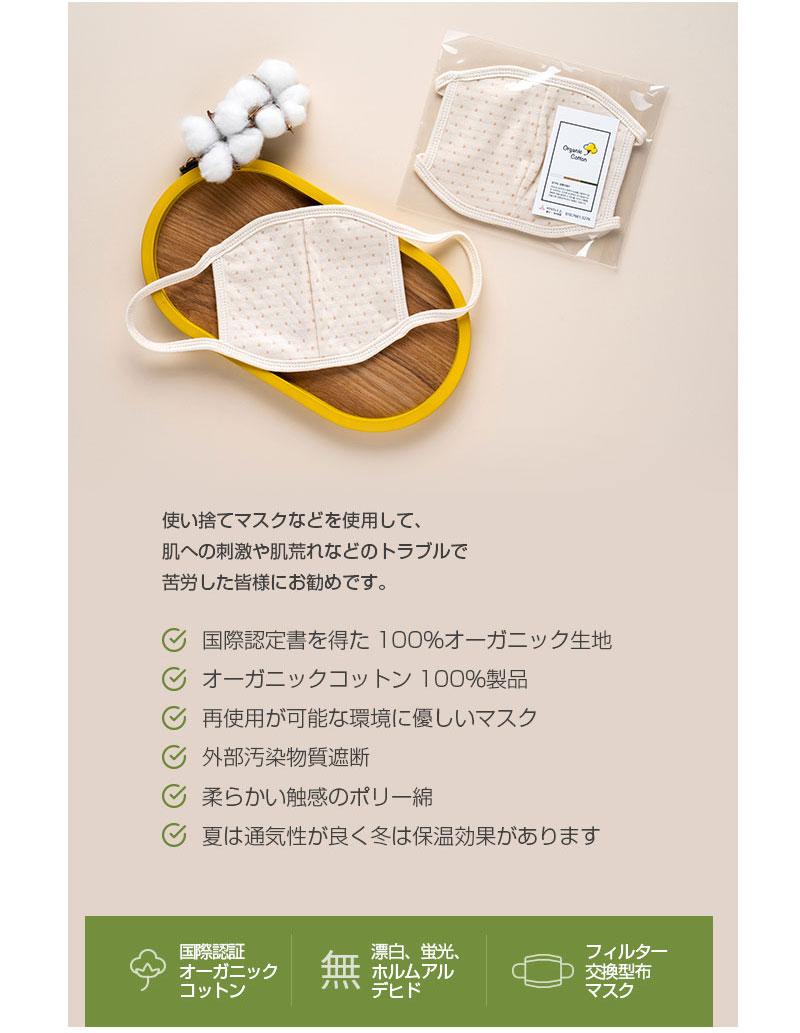 オーガニック布マスク コットン 100%オーガニック生地 【ベージュホワイト  子供サイズ】
