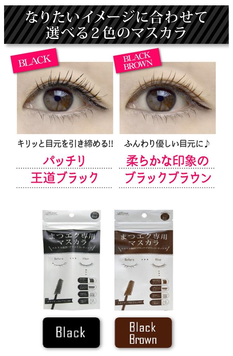 まつエク専用・ロング&カールエッセンスマスカラ (ブラック,ブラウン 2色)