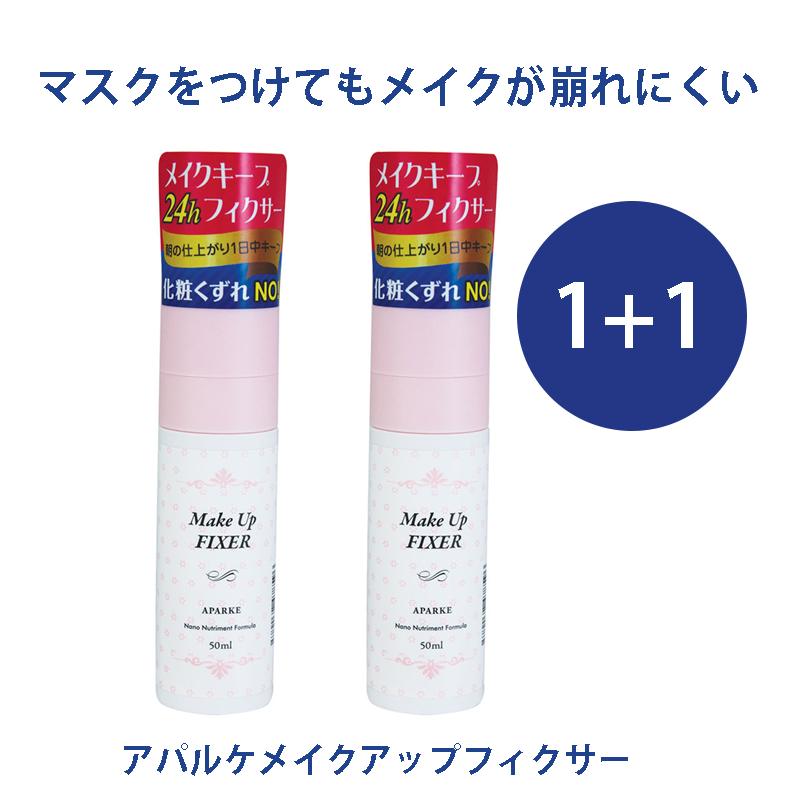 アパルケ メイクフィクサー 【1+1】