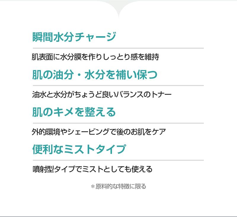 ルール429   リフレッシングトナー 化粧水 メンズコスメ