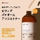 【会員さま20%オフ】魔女工場 ビフィダバイオームアンプルトナー(化粧水)