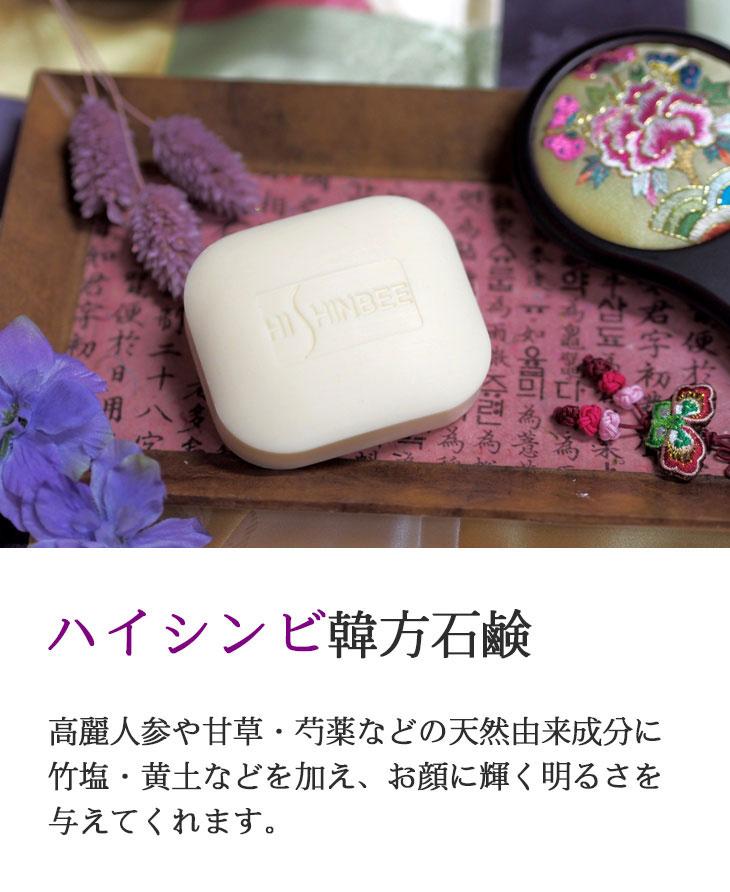 【会員さま30%オフ】 ハイシンビ韓方石鹸【3個セット】
