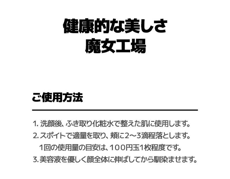 【会員さま20%オフ】魔女工場 ガラク・ナイアシン2.0エッセンス(美容液)【サンプルプレゼント付】