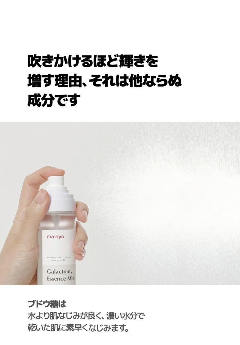 【会員さま20%オフ】魔女工場 ガラクトミーエッセンスミスト(化粧水ミスト)
