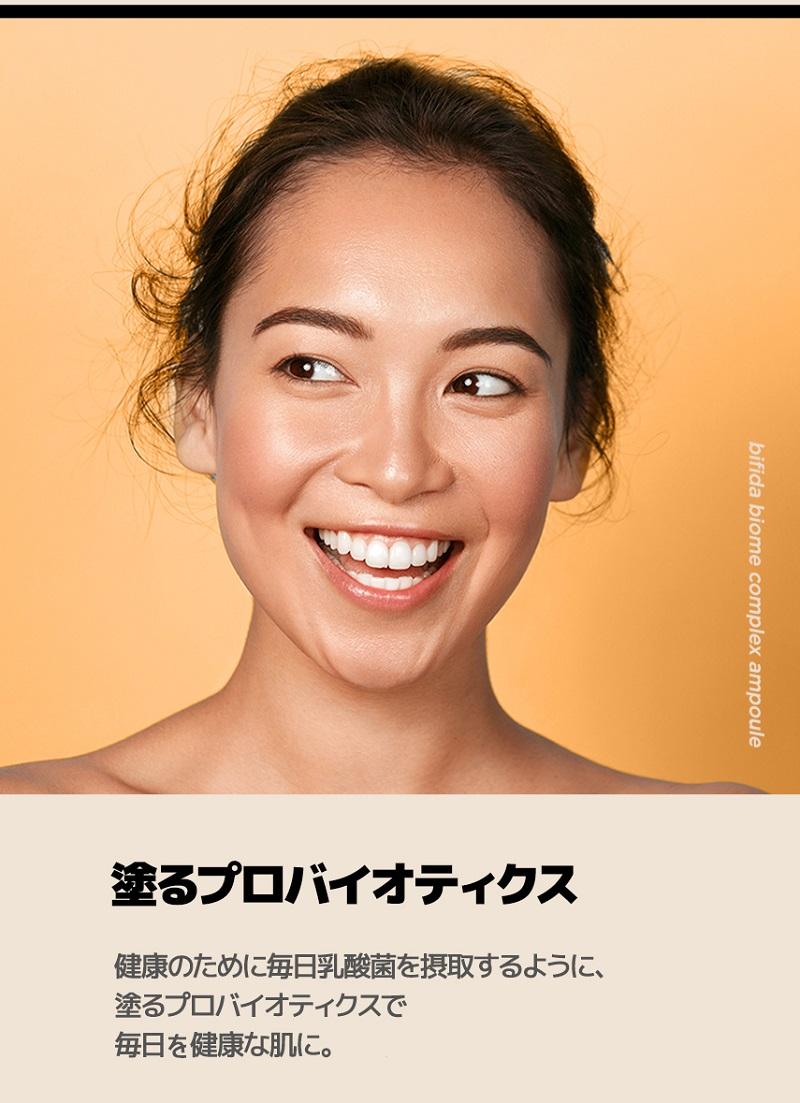 魔女工場 ビフィダ バイオームコンプレックスセラム(美容液)【サンプルプレゼント付】