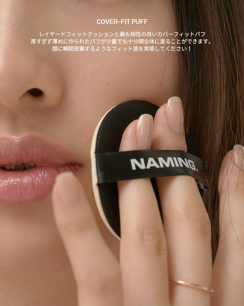 NAMING. レイヤードフィットクッション ( クッションファンデーション)