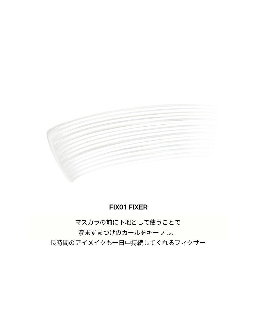 NAMING. タッチアップラッシュメイカー フィクサー (クリア) 【マスカラ下地】